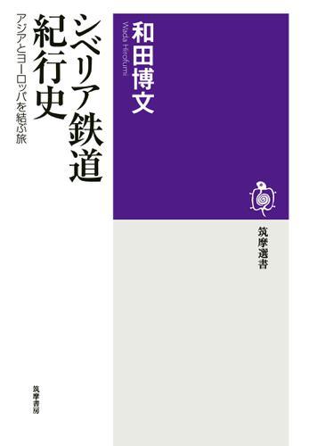 シベリア鉄道紀行史 ──アジアとヨーロッパを結ぶ旅 / 和田博文