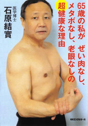 65歳の私が ぜい肉なし、メタボなし、老眼なしの超健康な理由(KKロングセラーズ) / 石原結實