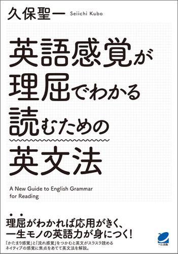 英語感覚が理屈でわかる読むための英文法 / 久保聖一