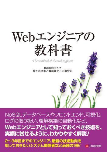 Webエンジニアの教科書 / 佐々木達也