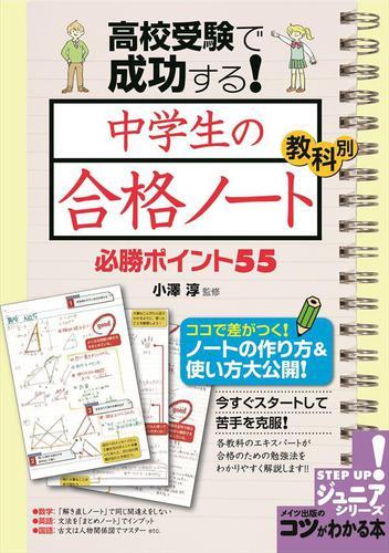 高校受験で成功する!中学生の「合格ノート」教科別必勝ポイント55 / 小澤淳