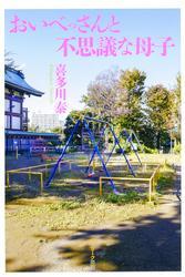 おいべっさんと不思議な母子 / 喜多川泰