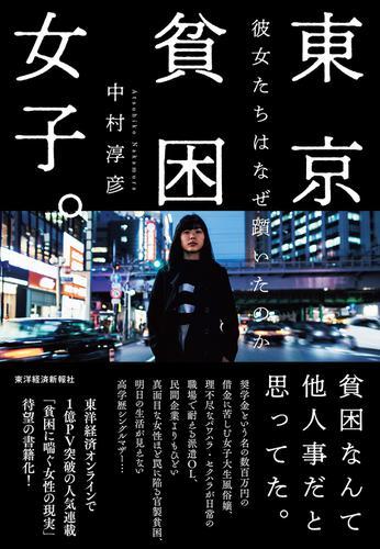 東京貧困女子。―彼女たちはなぜ躓いたのか / 中村淳彦