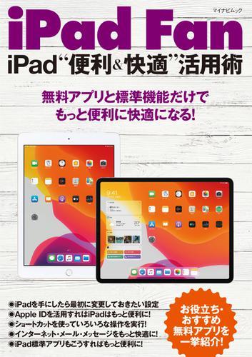 """iPad Fan iPad""""便利&快適""""活用術 iPadOS 13対応 / 松山茂"""