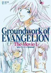 新世紀エヴァンゲリオン 劇場版原画集 Groundwork of EVANGELION The Movie 1 / 庵野秀明