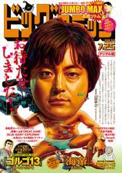 ビッグコミック 2021年14号(2021年7月9日発売) / ビッグコミック編集部