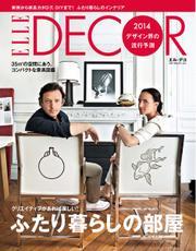 ELLE DECOR(エルデコ)  (2月号)
