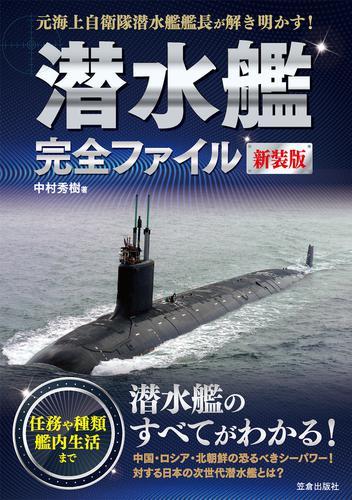 潜水艦完全ファイル 新装版 / 中村秀樹