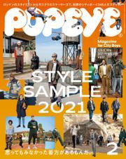 POPEYE(ポパイ) 2021年 2月号 [STYLE SAMPLE 2021] / ポパイ編集部