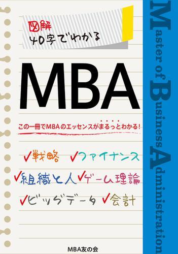 図解 40字でわかるMBA / MBA友の会