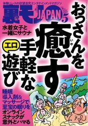 裏モノJAPAN スタンダードデジタル版 (2021年5月号) / 鉄人社