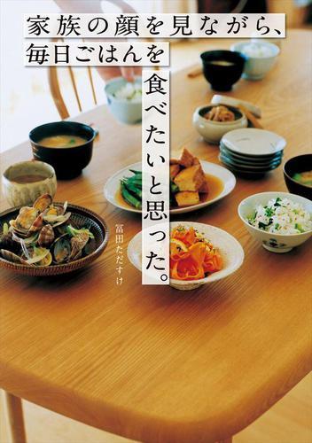 家族の顔を見ながら、毎日ごはんを食べたいと思った。 / 冨田ただすけ