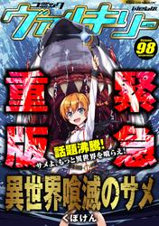 コミックヴァルキリーWeb版Vol.98 / くぼけん