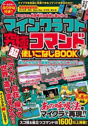 マインクラフト 究極コマンド超活用BOOK / GOLDEN AXE