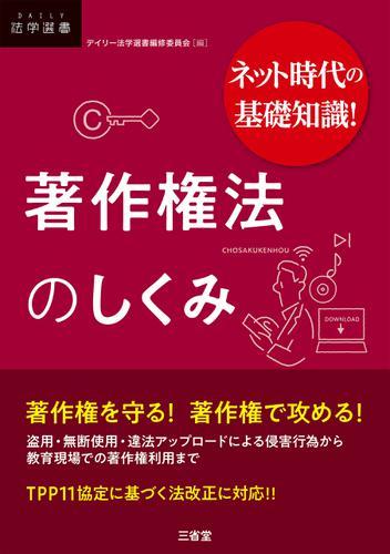 ネット時代の基礎知識! 著作権法のしくみ / デイリー法学選書編修委員会