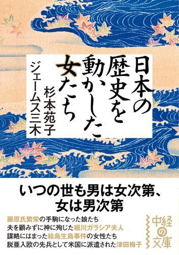 日本の歴史を動かした女たち / 杉本苑子