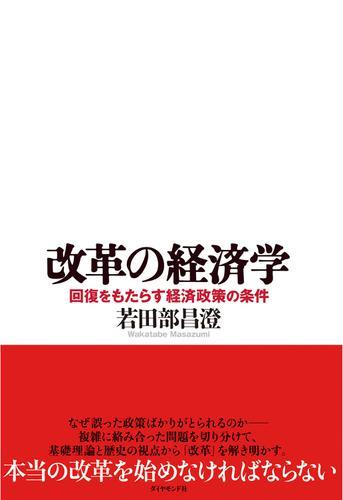 改革の経済学 / 若田部昌澄