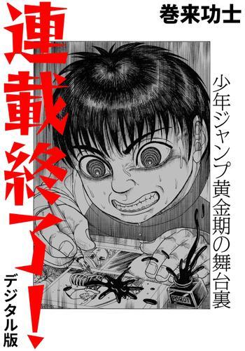 連載終了! 少年ジャンプ黄金期の舞台裏(デジタル版) / 巻来功士