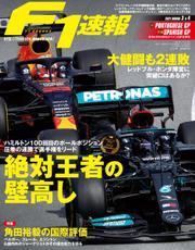 F1速報 (2021 Rd03 ポルトガルGP&Rd04 スペインGP合併号) / 三栄