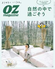 OZmagazine (オズマガジン)  (2021年6月号) / スターツ出版
