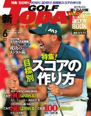 GOLF TODAY (ゴルフトゥデイ) (2017年6月号)