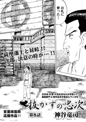 抜かずの忠次 第8話 / 神谷竜司