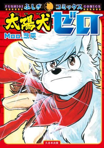 太陽犬ゼロ / Moo.念平