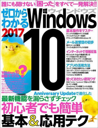 ゼロからわかるWindows10 2017 / 三才ブックス