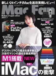 Mac Fan(マックファン) (2021年7月号) / マイナビ出版
