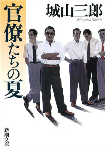 官僚たちの夏 / 城山三郎