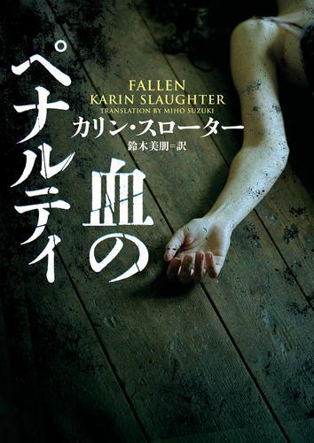 血のペナルティ / カリン・スローター