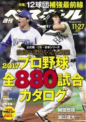 週刊ベースボール (2017年11/27号)