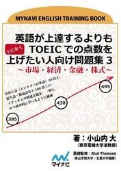 英語が上達するよりもとにかくTOEICでの点数を上げたい人向け問題集3 ~市場・経済・金融・株式~ / 小山内大