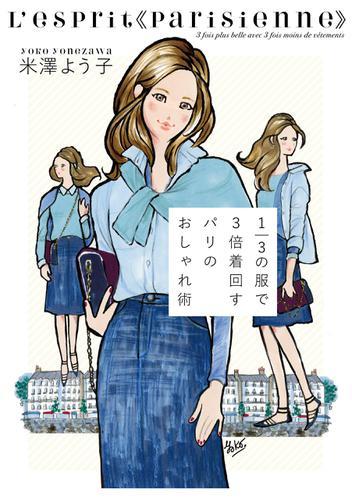 1/3の服で3倍着回す パリのおしゃれ術 / 米澤よう子