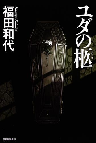 ユダの柩 / 福田和代