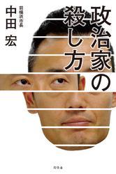 政治家の殺し方 / 中田宏