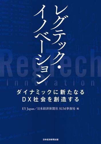 レグテック・イノベーション ダイナミックに新たなるDX社会を創造する / EY Japan