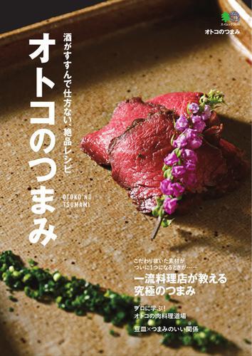 オトコのつまみ (2017/04/25) / エイ出版社