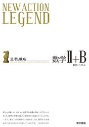 NEW ACTION LEGEND 数学II+B(本編) / 東京書籍編集部