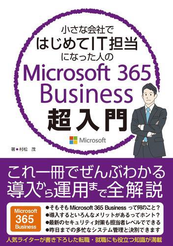 小さな会社ではじめてIT担当になった人のMicrosoft 365 Business超入門 / 村松茂