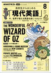 NHKラジオ 高校生からはじめる「現代英語」2021年8月号【リフロー版】 / 日本放送協会