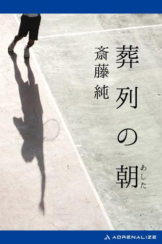 葬列の朝(あした) / 斎藤純