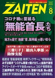 ZAITEN(ザイテン) (2021年8月号) / 財界展望新社