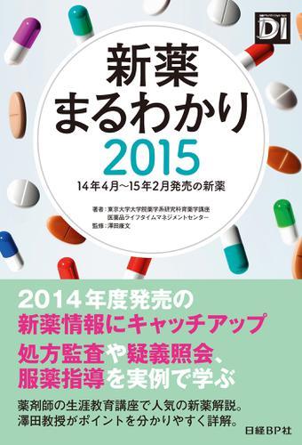 新薬まるわかり2015 14年4月~15年2月発売の新薬 / 東京大学大学院薬学系研究科育薬学講座