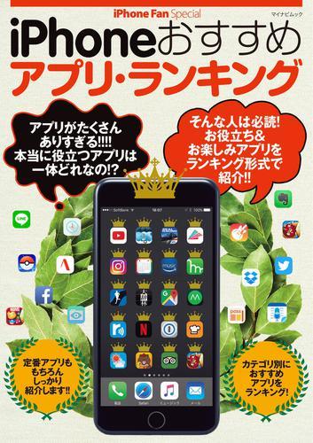 iPhoneおすすめアプリ・ランキング / マイナビ出版