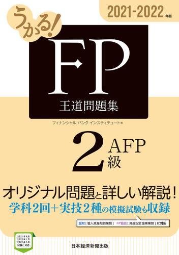 うかる! FP2級・AFP 王道問題集 2021-2022年版 / フィナンシャル バンク インスティチュート