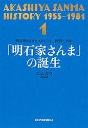 明石家さんまヒストリー1 1955~1981 「明石家さんま」の誕生 / エムカク