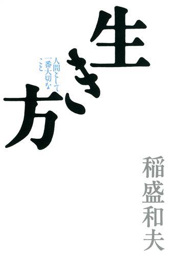 生き方 / 稲盛和夫