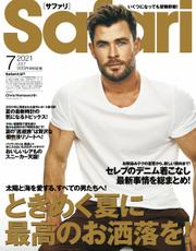 Safari(サファリ) (2021年7月号) / 日之出出版