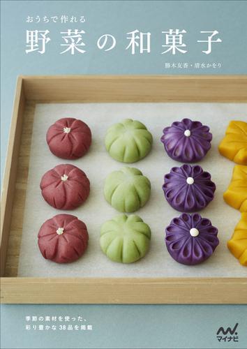 おうちで作れる 野菜の和菓子 / 勝木友香
